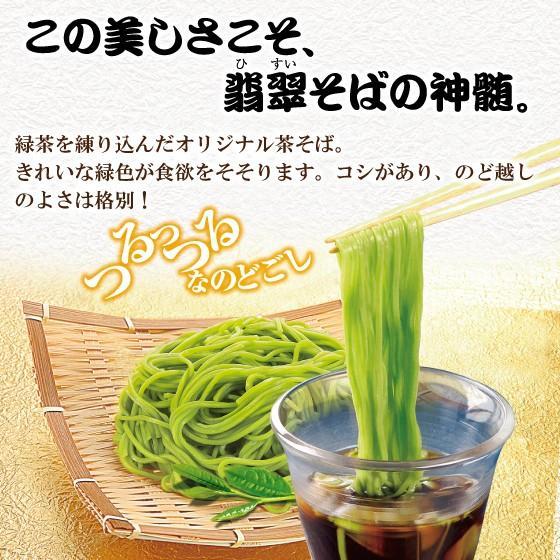 敬老の日 プレゼント お茶 ギフト 2021 水出し緑茶 蕎麦 送料無料 おくみどり生茶そばセット チルド便 arahata 02