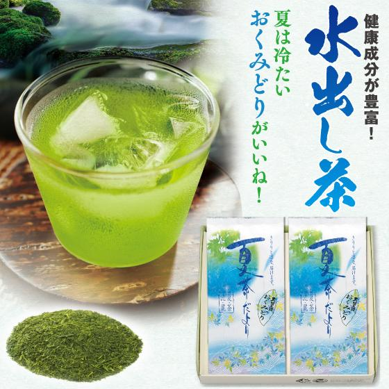 お茶 緑茶 茶葉 プレゼント ギフト 水出し緑茶 静岡茶 カテキン おくみどり2袋箱入 送料無料 arahata