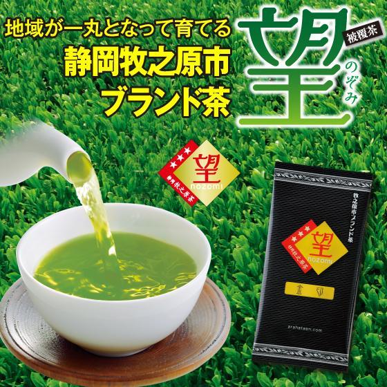 お歳暮 お茶 緑茶 茶葉 プレゼント ギフト 静岡茶 カテキン ブランド茶 望金印100g2本箱入 送料無料|arahata|02