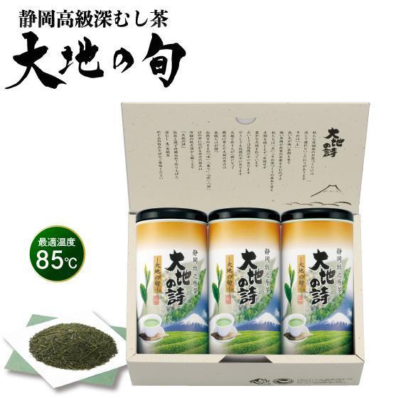 お歳暮 お茶 緑茶 茶葉 プレゼント ギフト 静岡茶 カテキン 大地の旬100g3本箱入 送料無料|arahata|04