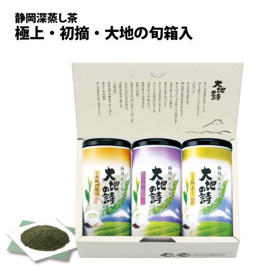 お歳暮 お茶 緑茶 茶葉 プレゼント ギフト 静岡茶 カテキン 送料無料 極上・初摘・大地の旬100g 3本箱入 arahata 05