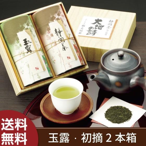 お歳暮 お茶 緑茶 茶葉 プレゼント ギフト 静岡茶 カテキン 送料無料 玉露・初摘箱入 arahata