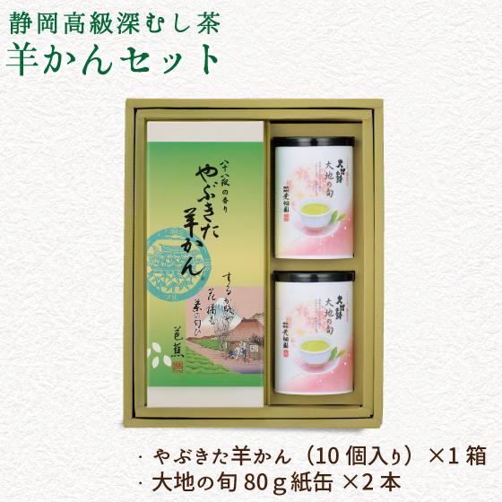 お茶 緑茶 茶葉 プレゼント ギフト 静岡茶 カテキン 和菓子 羊かん 大地の旬羊かん箱入 送料無料 arahata 05