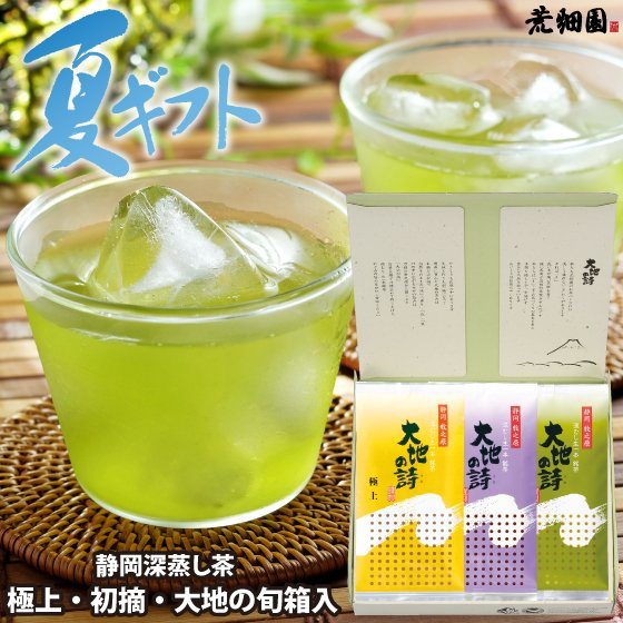 お茶 緑茶 茶葉 プレゼント ギフト 静岡茶 カテキン 高級 極上・初摘・大地の旬3袋箱入 送料無料|arahata