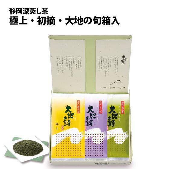 お茶 緑茶 茶葉 プレゼント ギフト 静岡茶 カテキン 高級 極上・初摘・大地の旬3袋箱入 送料無料|arahata|05