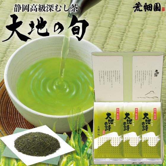 お歳暮 お茶 緑茶 茶葉 プレゼント ギフト 静岡茶 カテキン 大地の旬100g 3袋箱入 送料無料 arahata