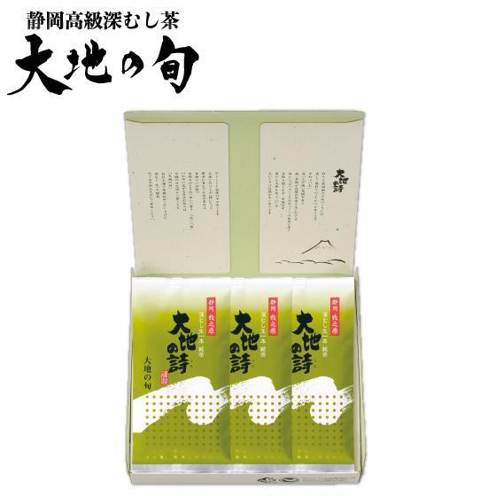 お歳暮 お茶 緑茶 茶葉 プレゼント ギフト 静岡茶 カテキン 大地の旬100g 3袋箱入 送料無料 arahata 04