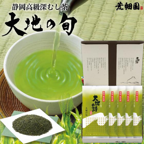 お歳暮 お茶 緑茶 茶葉 プレゼント ギフト 静岡茶 カテキン 送料無料 大地の旬100g 5袋箱入|arahata