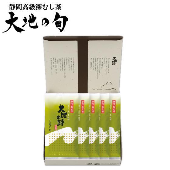 お歳暮 お茶 緑茶 茶葉 プレゼント ギフト 静岡茶 カテキン 送料無料 大地の旬100g 5袋箱入|arahata|04