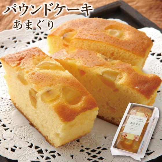パウンドケーキ くり 栗 スイーツ ケーキ 手作りパウンドケーキ(あまぐり) 240g|arahata