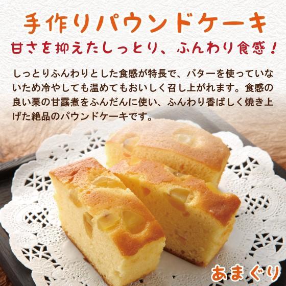 パウンドケーキ くり 栗 スイーツ ケーキ 手作りパウンドケーキ(あまぐり) 240g|arahata|02