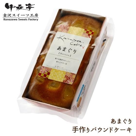 パウンドケーキ くり 栗 スイーツ ケーキ 手作りパウンドケーキ(あまぐり) 240g|arahata|04