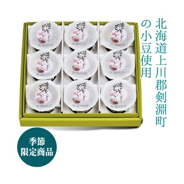 お中元 2021 御中元 ギフト プレゼント 和菓子 ぜんざい おしるこ 送料無料 冷やししるこぜんざい9ヶ入り arahata 04