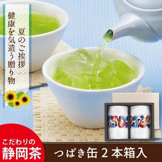 敬老の日 プレゼント お茶 ギフト 2021 緑茶 静岡茶 カテキン つばき缶2本箱入 送料無料 arahata