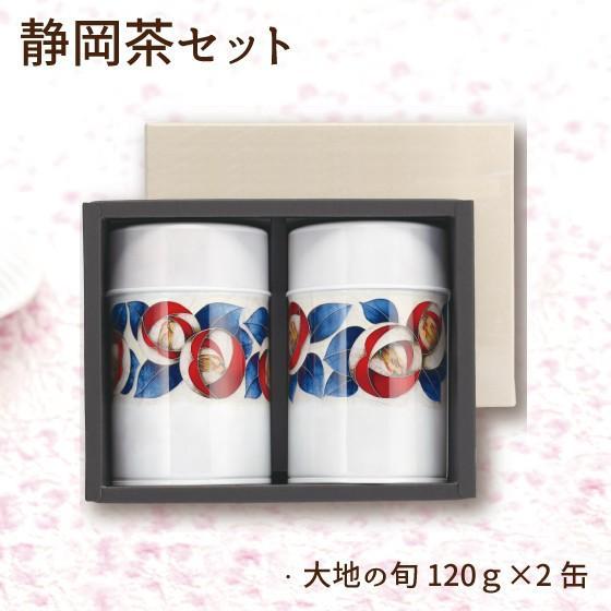 敬老の日 プレゼント お茶 ギフト 2021 緑茶 静岡茶 カテキン つばき缶2本箱入 送料無料 arahata 05