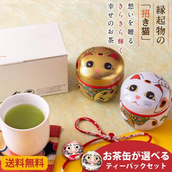 お茶 緑茶 茶葉 プレゼント 茶 ギフト 2021 健康 静岡茶 缶 2種から選べる紅白だるま缶セット 送料無料|arahata