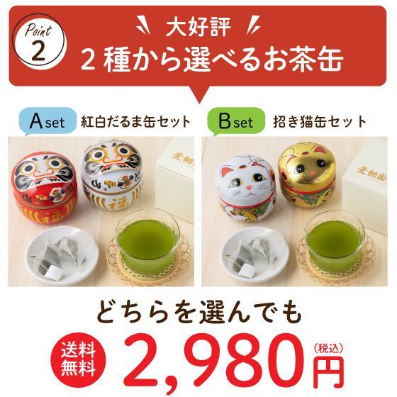 お茶 緑茶 茶葉 プレゼント 茶 ギフト 2021 健康 静岡茶 缶 2種から選べる紅白だるま缶セット 送料無料|arahata|03