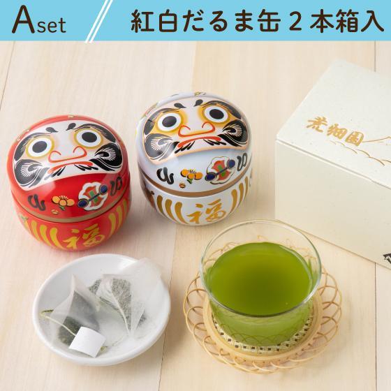 お茶 緑茶 茶葉 プレゼント 茶 ギフト 2021 健康 静岡茶 缶 2種から選べる紅白だるま缶セット 送料無料|arahata|04