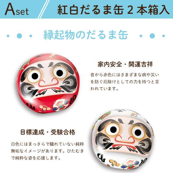 お茶 緑茶 茶葉 プレゼント 茶 ギフト 2021 健康 静岡茶 缶 2種から選べる紅白だるま缶セット 送料無料|arahata|05