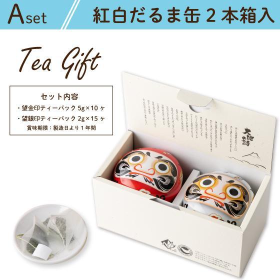 お茶 緑茶 茶葉 プレゼント 茶 ギフト 2021 健康 静岡茶 缶 2種から選べる紅白だるま缶セット 送料無料|arahata|06