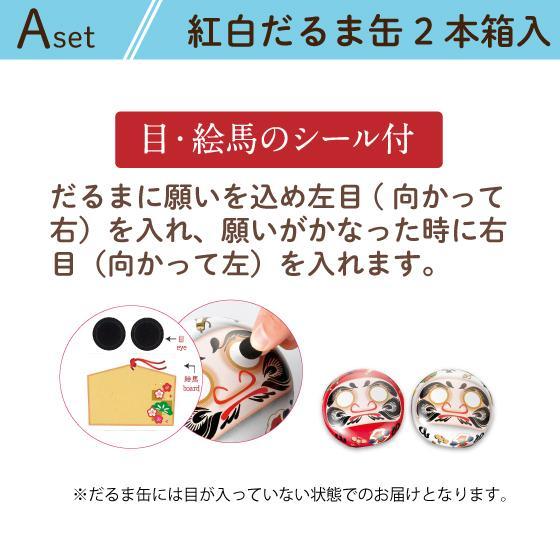 お茶 緑茶 茶葉 プレゼント 茶 ギフト 2021 健康 静岡茶 缶 2種から選べる紅白だるま缶セット 送料無料|arahata|07