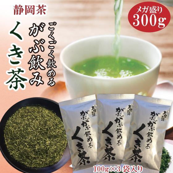 お茶 緑茶 静岡茶 カテキン 徳用 お得 茎茶 がぶ飲みくき茶 3袋セット 送料無料 セール|arahata