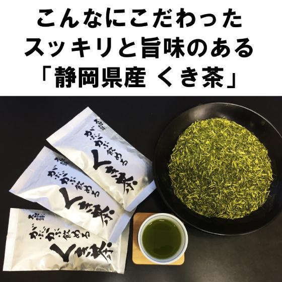 お茶 緑茶 静岡茶 カテキン 徳用 お得 茎茶 がぶ飲みくき茶 3袋セット 送料無料 セール|arahata|13