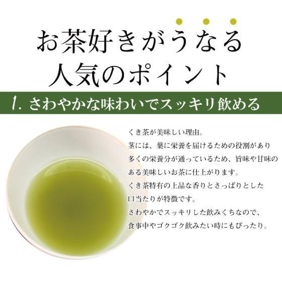 お茶 緑茶 静岡茶 カテキン 徳用 お得 茎茶 がぶ飲みくき茶 3袋セット 送料無料 セール|arahata|03