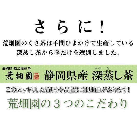 お茶 緑茶 静岡茶 カテキン 徳用 お得 茎茶 がぶ飲みくき茶 3袋セット 送料無料 セール|arahata|05
