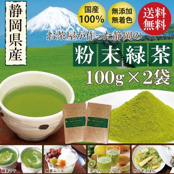 お茶 粉末茶 緑茶 静岡茶 カテキン お茶屋が作った静岡の粉末緑茶 100g×2袋セット 送料無料 セール|arahata