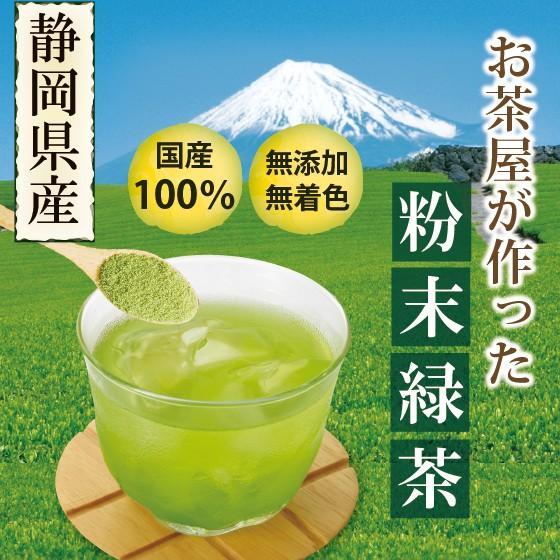 お茶 粉末茶 緑茶 静岡茶 カテキン お茶屋が作った静岡の粉末緑茶 100g×2袋セット 送料無料 セール|arahata|13