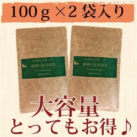 お茶 粉末茶 緑茶 静岡茶 カテキン お茶屋が作った静岡の粉末緑茶 100g×2袋セット 送料無料 セール|arahata|03