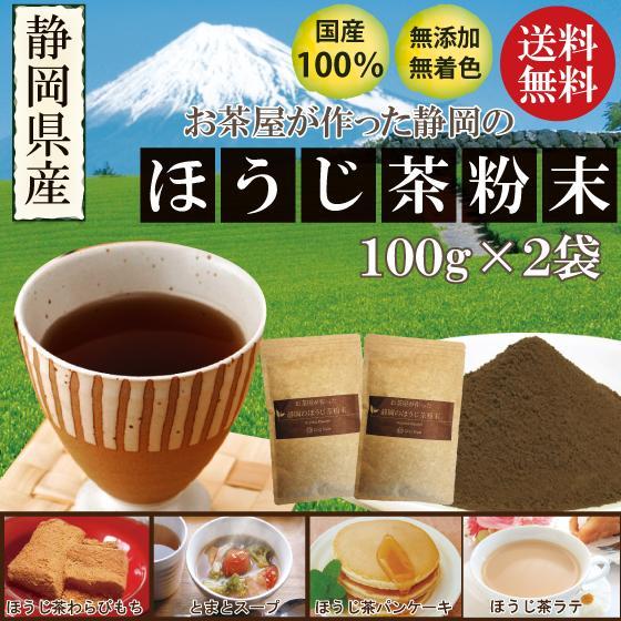 ほうじ茶 お茶 粉末茶 料理用 お菓子用 お茶屋が作った静岡のほうじ茶粉末 100g×2袋セット 送料無料 セール arahata
