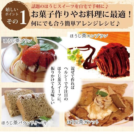 ほうじ茶 お茶 粉末茶 料理用 お菓子用 お茶屋が作った静岡のほうじ茶粉末 100g×2袋セット 送料無料 セール arahata 06