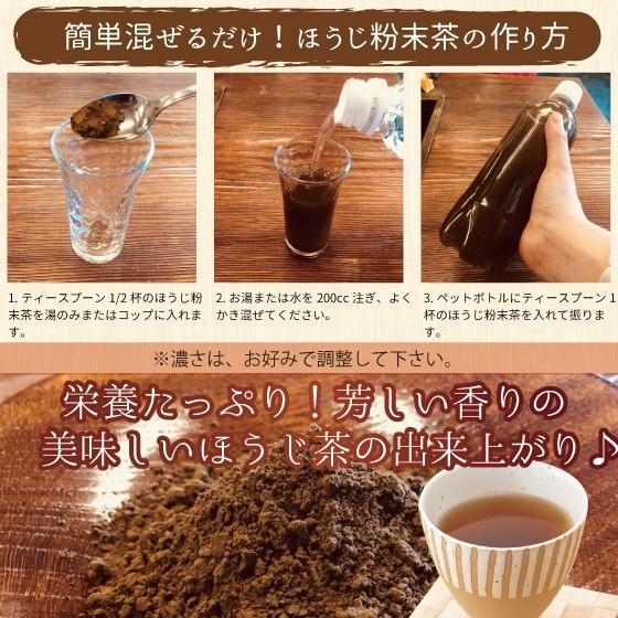 ほうじ茶 お茶 粉末茶 料理用 お菓子用 お茶屋が作った静岡のほうじ茶粉末 100g×2袋セット 送料無料 セール arahata 08