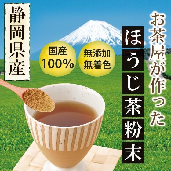 ほうじ茶 お茶 粉末茶 料理用 お菓子用 お茶屋が作った静岡のほうじ茶粉末 100g×2袋セット 送料無料 セール arahata 10