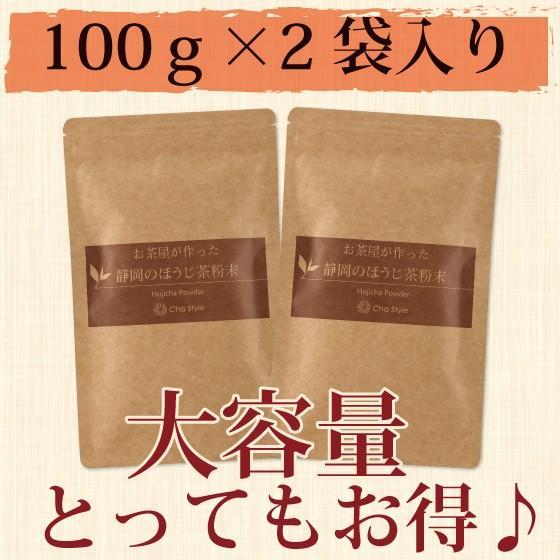 ほうじ茶 お茶 粉末茶 料理用 お菓子用 お茶屋が作った静岡のほうじ茶粉末 100g×2袋セット 送料無料 セール arahata 02