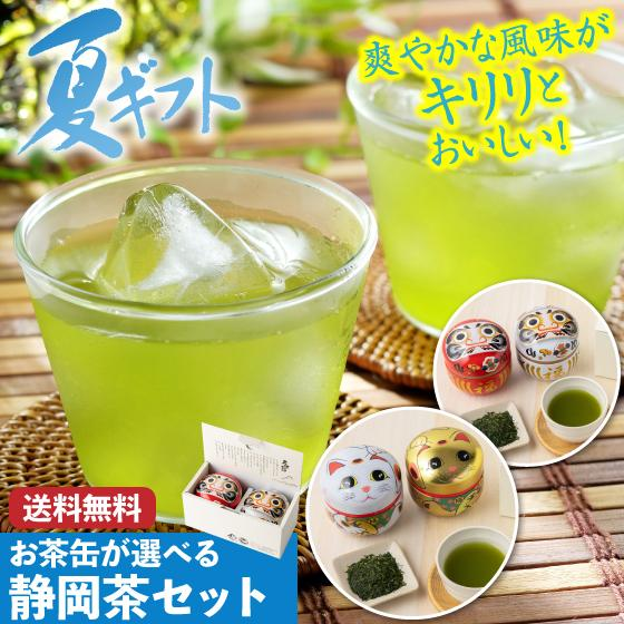 母の日 2021 ギフト プレゼント お茶 新茶 緑茶 静岡茶 送料無料 招き猫缶2本箱入 5月5日頃発送予定|arahata