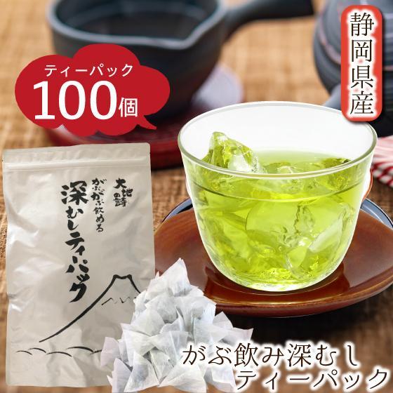 お茶 緑茶 ティーバッグ 静岡茶 水出し カテキン 徳用 100ヶ入り お得 がぶ飲み深むしティーパック 送料無料 セール|arahata