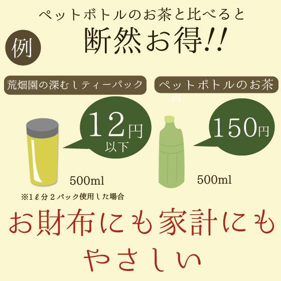 お茶 緑茶 ティーバッグ 静岡茶 水出し カテキン 徳用 100ヶ入り お得 がぶ飲み深むしティーパック 送料無料 セール|arahata|12