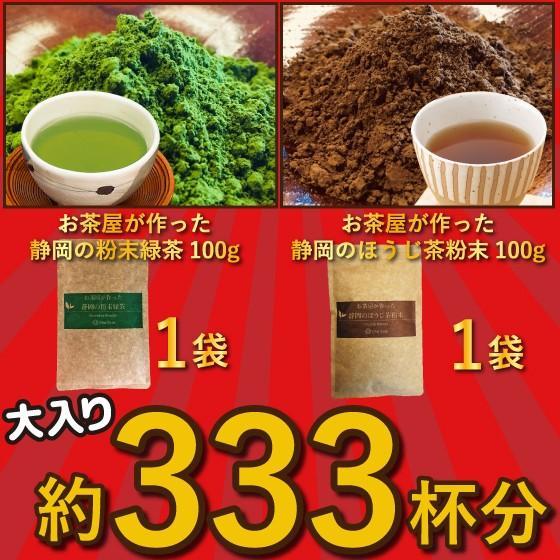 お茶 お試し 福袋 粉末茶 ほうじ茶 緑茶 静岡茶 カテキン 詰め合せ 大入り粉末茶セット 送料無料 セール|arahata|02
