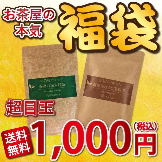 お茶 お試し 福袋 粉末茶 ほうじ茶 緑茶 静岡茶 カテキン 詰め合せ 大入り粉末茶セット 送料無料 セール|arahata|11
