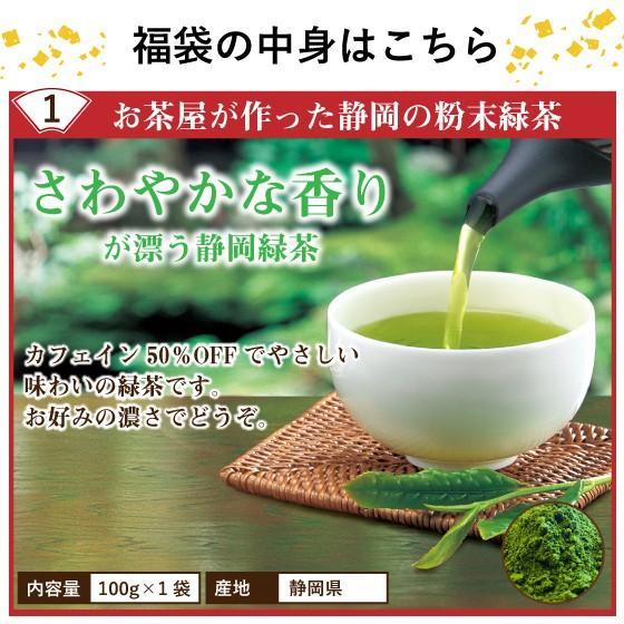 お茶 お試し 福袋 粉末茶 ほうじ茶 緑茶 静岡茶 カテキン 詰め合せ 大入り粉末茶セット 送料無料 セール|arahata|05