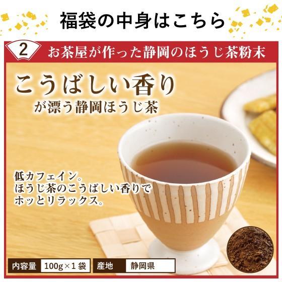 お茶 お試し 福袋 粉末茶 ほうじ茶 緑茶 静岡茶 カテキン 詰め合せ 大入り粉末茶セット 送料無料 セール|arahata|06
