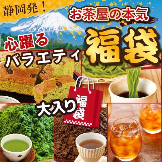 福袋 2021 お茶 緑茶 静岡茶 カテキン 詰め合せ 大入りバラエティセット 送料無料|arahata