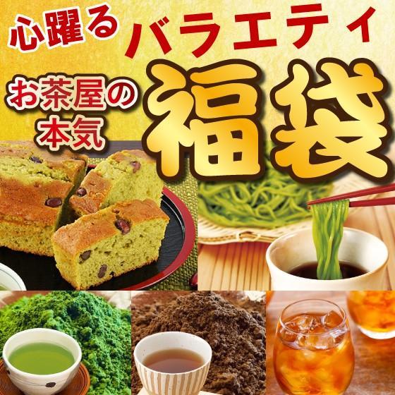 福袋 2021 お茶 緑茶 静岡茶 カテキン 詰め合せ 大入りバラエティセット 送料無料|arahata|14