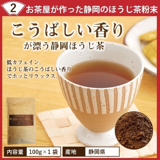 福袋 2021 お茶 緑茶 静岡茶 カテキン 詰め合せ 大入りバラエティセット 送料無料|arahata|04