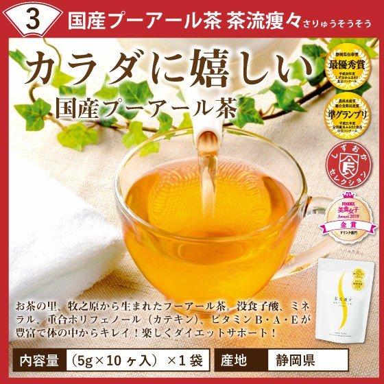 福袋 2021 お茶 緑茶 静岡茶 カテキン 詰め合せ 大入りバラエティセット 送料無料|arahata|05