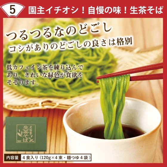 福袋 2021 お茶 緑茶 静岡茶 カテキン 詰め合せ 大入りバラエティセット 送料無料|arahata|07