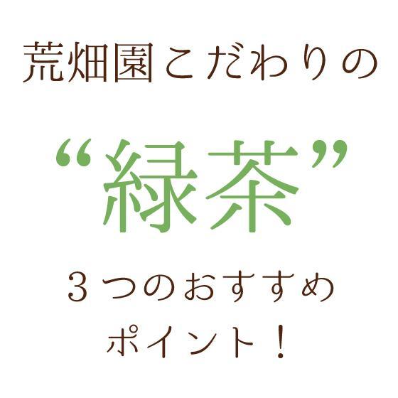 お茶 緑茶 茶葉 プレゼント ギフト 水出し緑茶 静岡茶 カテキン おくみどり望金印3袋箱入 送料無料|arahata|12